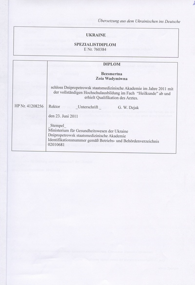 Нотариальный перевод документов паспорта диплома и т п в  Перевод нем №1 Перевод нем №1