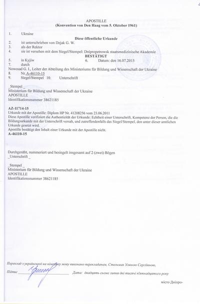 Нотариальный перевод документов паспорта диплома и т п в  Перевод нем №2 Перевод нем №2