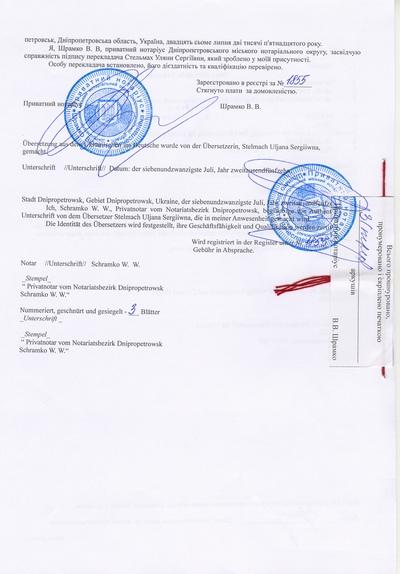 Нотариальный перевод документов паспорта диплома и т п в  Перевод нем №3 Перевод нем №3